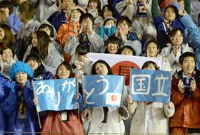 キリンチャレンジカップ 日本 - ニュージーランド