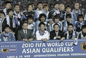 ワールドカップ2010最終予選 日本-カタール